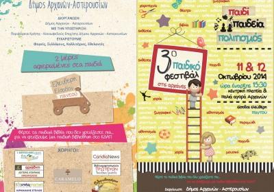 3ο Παιδικό Φεστιβάλ Αρχανών