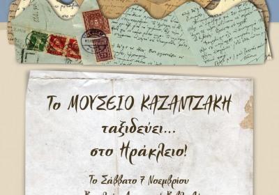 Το Μουσείο Καζαντζάκη ταξιδεύει…