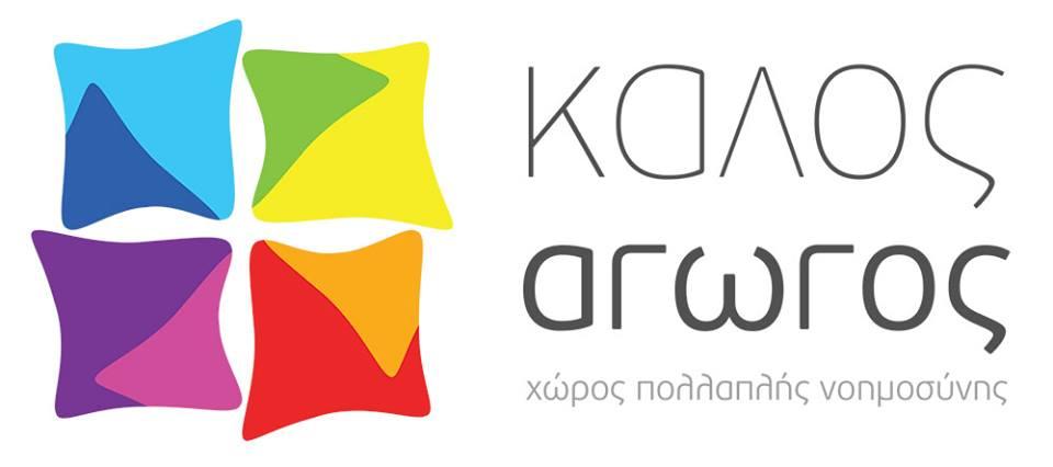 kalos_agogos_0.jpg